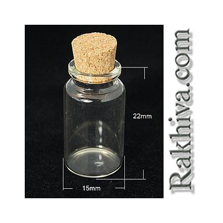 Стъклени шишенца за съхранение на мъниста, за изработка на талисманчета, 1 бр., 15/22мм (AJEW-H004-5)