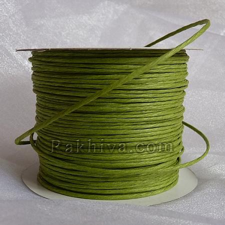 Хартиен шнур с тел, грахово зелено (2/25/6162) (ролка 22,50м)