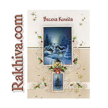 Коледни картички (малки), № 1.1014 (10бр.)