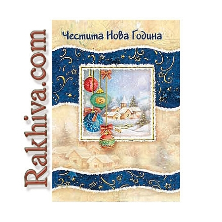 Коледни картички (малки), № 1.1013 (10бр.)