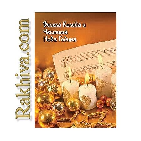 Коледни картички (малки), № 1.1010 (10бр.)