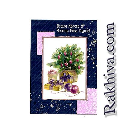 Коледни картички (малки), № 1.1021 (10бр.)
