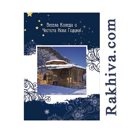 Коледни картички (малки), № 1.2039 (10бр.)