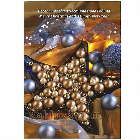 Луксозни коледни картички с плик (големи), 22034 (1бр.)