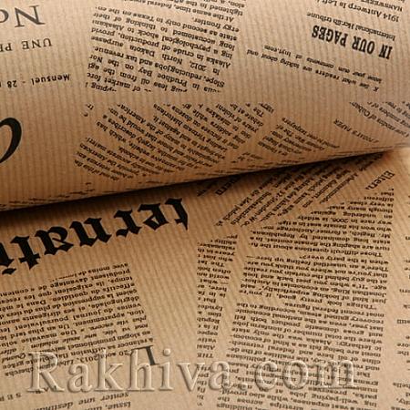 Крафт хартия за букети и опаковане Вестник , натурал (70/32/81830)