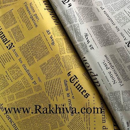 Крафт хартия за букети и опаковане Вестник злато и сребро, 60 см/25 м, злато (60/25/182200)