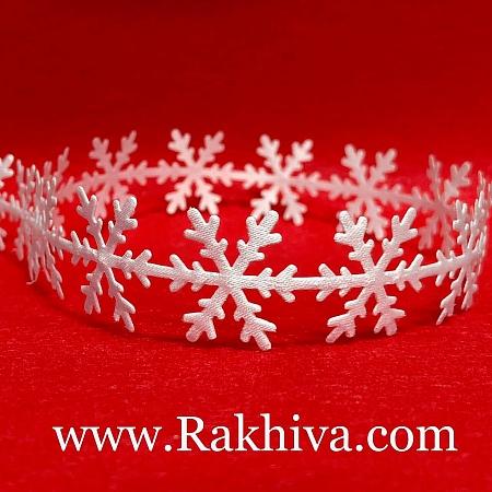 Коледни панделки Снежинки, Снежинки, 1 м (бяло)