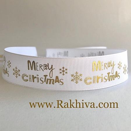 Merry Christmas, Релефен сатен, 25 мм/ 4.5м (Merry Christmas , бяла ) (25/5/10)