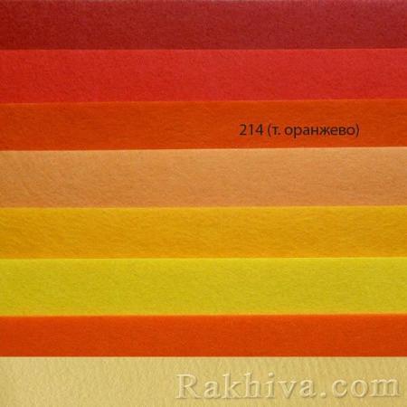 Филц за декорация и апликации, 7/ (214) т. оранжево - твърд филц
