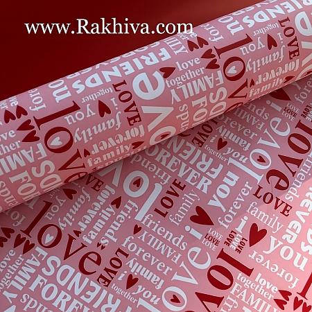 Италиански целофан Любов в розово, 100 см х 100 см (листи) (100/100/20/40)