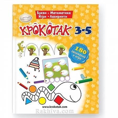 КРОКОТАК - 3-5 занимания и игри за деца в предучилищна възраст, 3-5 занимания и игри за деца в предучилищна възраст