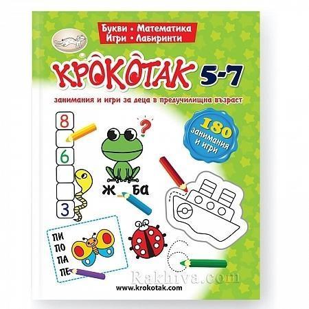 КРОКОТАК - 5-7 занимания и игри за деца в предучилищна възраст, от 5 до 7 години в предучилищна възраст