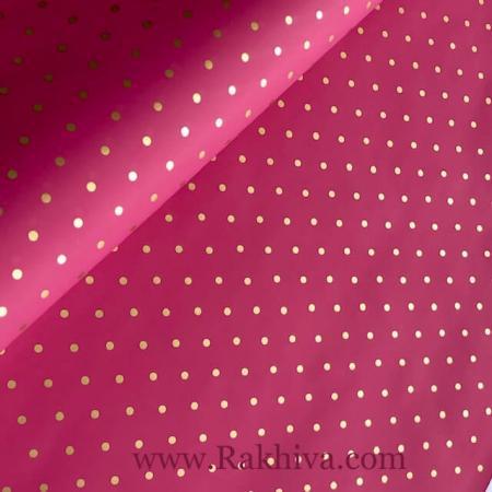 Целофан за цветя Точки, Големи точки/ тъмно розово, злато (50/50/141341-200)