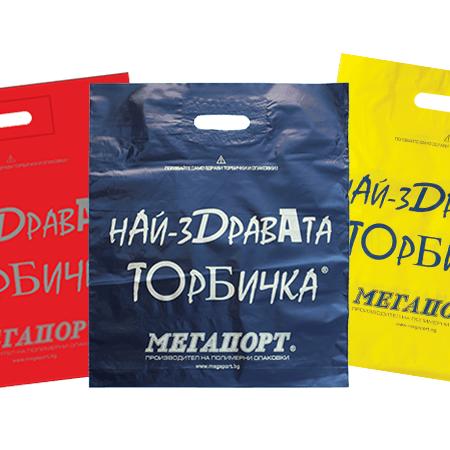 Торбички с вътрешна дръжка Най - здравата, жълто , пакет от 50 бр.