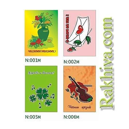 Малки картички, 001М