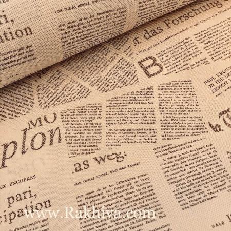 Текстилна хартия Вестник натурал