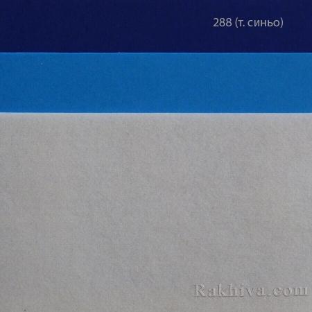 Филц за декорация и апликации, 3/ (288) т. синьо (пакет 10 бр.) - твърд филц