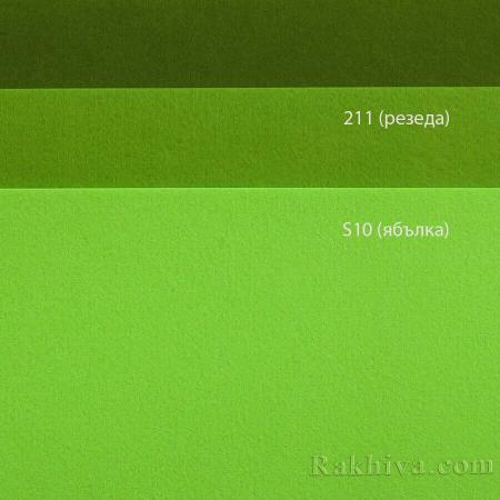 Филц за декорация и апликации, 5/ (S10) ябълка ( пакет 10 бр.) - твърд филц