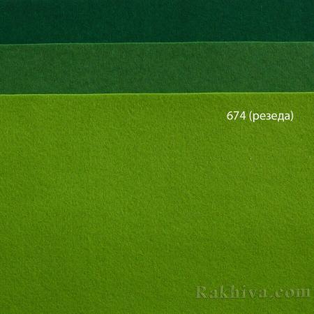 Мек филц за декорация и шиене , 5/ (674) резеда (пакет 10 бр) - мек филц