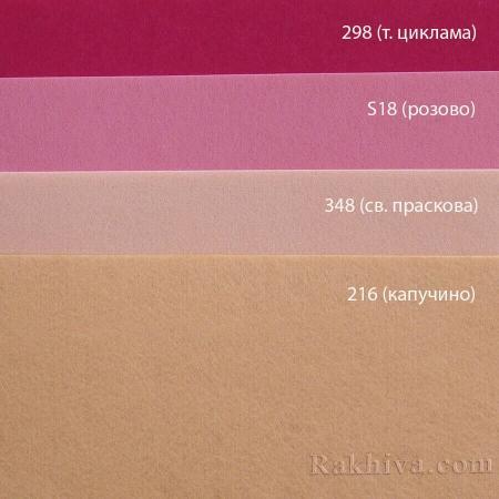 Мек филц за декорация и шиене 234, 1/ (612) тъмна циклама (пакет 10 бр.) - мек филц